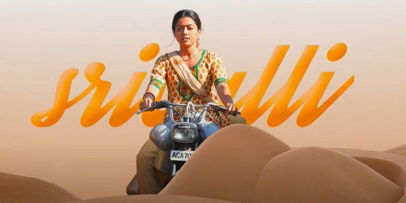 Srivalli Song out : अल्लू अर्जुन की फिल्म 'पुष्पा' का दूसरा गाना हुआ रिलीज, बताया कैसा है रश्मिका का किरदार