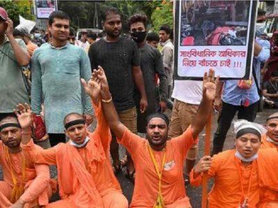 बांग्लादेश में हिंदुओं पर हमलों के खिलाफ छात्रों और इस्कॉन सदस्यों का प्रदर्शन, ढाका में चौराहे को किया जाम
