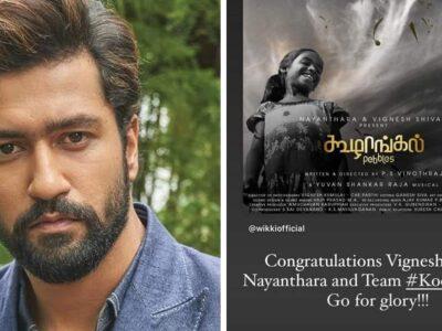 तमिल फिल्म Koozhangal भारत की तरफ से 94वें ऑस्कर अवॉर्ड के लिए चुनी गई, विक्की कौशल ने पूरी टीम को कुछ इस अंदाज में दी बधाई