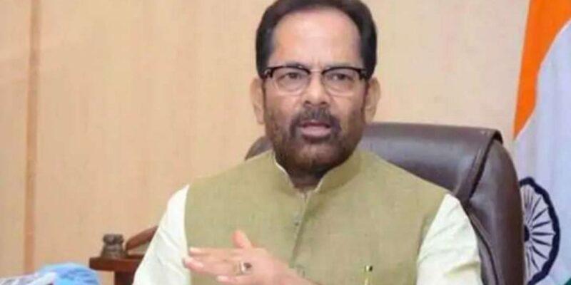 'भारत में हज 2022 की प्रक्रिया 100 फीसदी होगी डिजिटल', बोले केंद्रीय मंत्री मुख्तार अब्बास नकवी