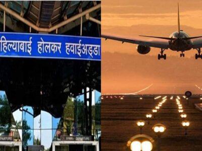 पोस्टमार्टम रिपोर्ट के बाद साफ होगी यात्री की मौत की वजह, फ्लाइट में तबीयत बिगड़ने के बाद इंदौर एयरपोर्ट पर हुई थी इमरेंजी लैंडिंग