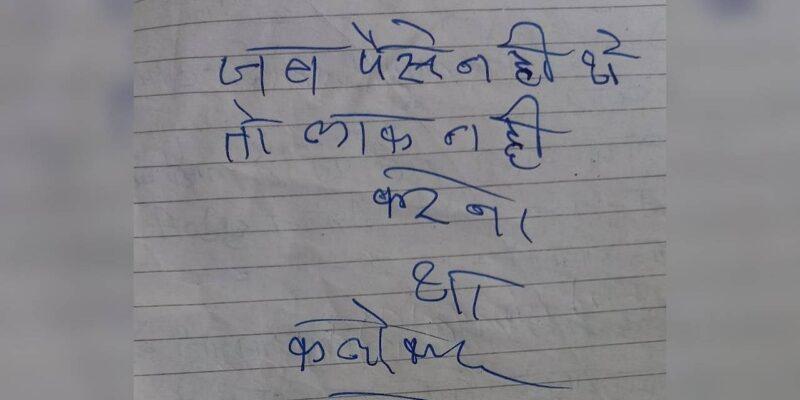 देवास के पॉश इलाके में SDM के घर से चोरी, चिट्ठी छोड़ गए चोर, लिखा- जब पैसे नहीं थे तो लॉक नहीं करना था कलेक्टर
