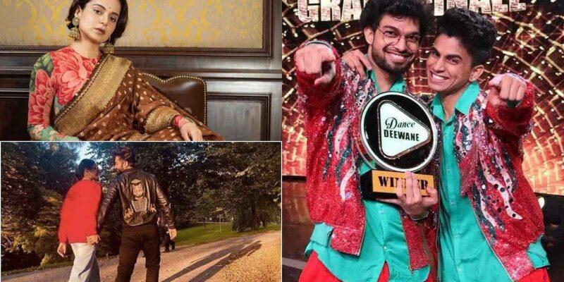 Top 5 News : पीयूष गुरभेले बने 'डांस दीवाने 3' के विनर, बिना नाम लिए कंगना ने साधा शाहरुख खान पर निशाना, पढ़ें- मनोरंजन की खबरें