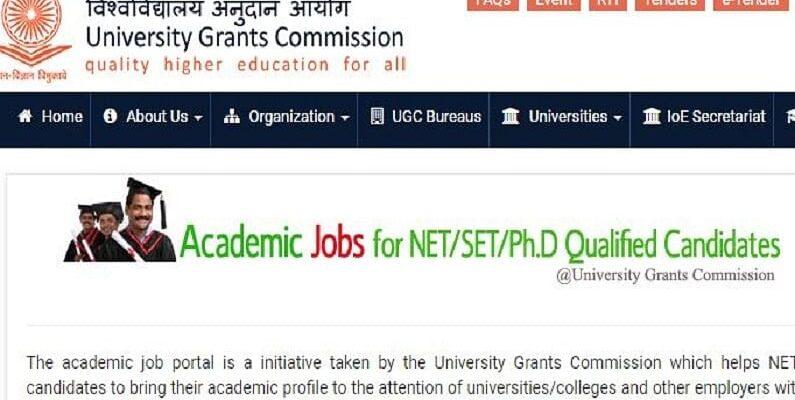 UGC NET 2021 Exam: NTA यूजीसी नेट परीक्षा स्थगित, यहां देखें नई तारीख