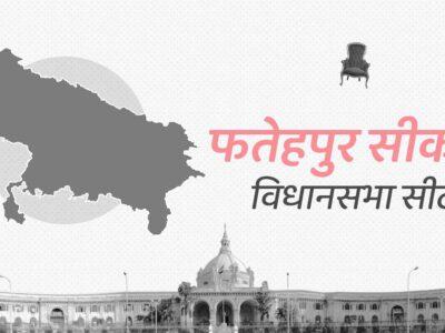 UP Assembly Election 2022: फतेहपुर सीकरी सीट पर जीत की हैट्रिक से चुकी थी बसपा, 10 साल बाद लौटी थी भाजपा