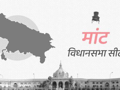 UP Assembly Election 2022: मथुरा की मांट विधानसभा सीट पर चलता है 'श्याम सुंदर शर्मा' का सिक्का, आठवीं बार बने हैं विधायक