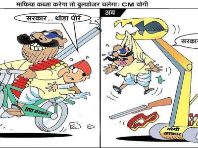 UP Assembly Election: SP से जुबानी जंग के बीच में आया बुलडोजर कार्टून, BJP ने पोस्टर जारी कर लिखा; माफिया कब्जा करेगा तो बुलडोजर चलेगा