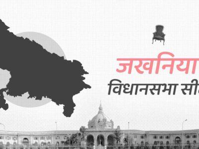 UP Assembly Elections 2022: जखनिया विधानसभा पर अकेले नहीं जीत सकी भाजपा, इस बार राजभर बनेंगे बड़ी चुनौती