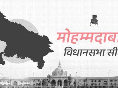 UP Assembly Elections 2022: मोहम्मदाबाद सीट पर भाजपा बनाम अंसारी होता है चुनाव, जानिए इससे जुड़ी हर अपडेट