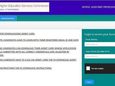 UP Assistant Professor Admit Card 2021: यूपी असिस्टेंट प्रोफेसर भर्ती परीक्षा का एडमिट कार्ड जारी, 2003 पदों पर होगी भर्तियां