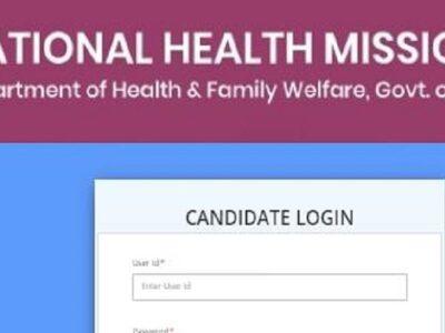 UP NHM Recruitment 2021: यूपी स्टाफ नर्स के 2445 पदों पर कल से शुरू होगी आवेदन प्रक्रिया, ऐसे करें अप्लाई