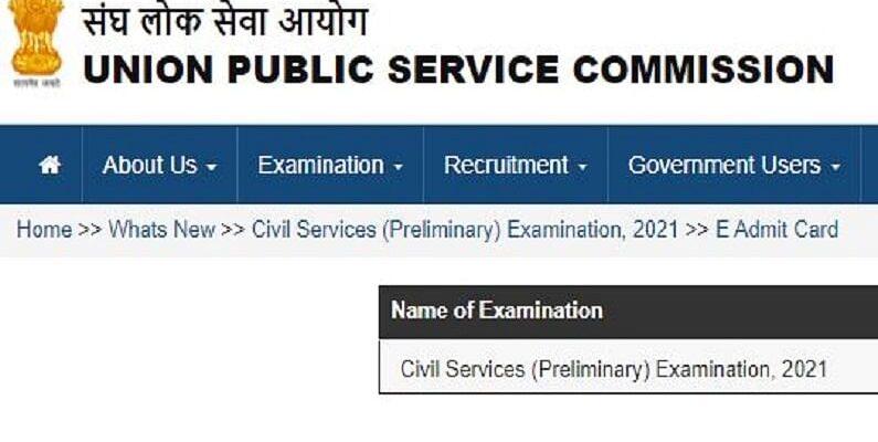 UPSC Prelims Exam 2021: जानें कितना रह सकता है प्रीलिम्स का कटऑफ, इन बदलावों के साथ आए क्वेश्चन पेपर