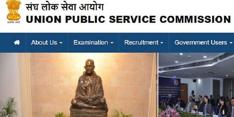 UPSC Recruitment 2021: इंजीनियरिंग और जियो-साइंटिस्ट भर्ती के लिए आवेदन की आखिरी तारीख कल, ऐसे करें अप्लाई