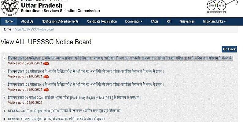 UPSSSC Excise Constable Exam: यूपी एक्साइज कॉन्स्टेबल के लिए इंटरव्यू लेटर जारी, यहां देखें डिटेल्स