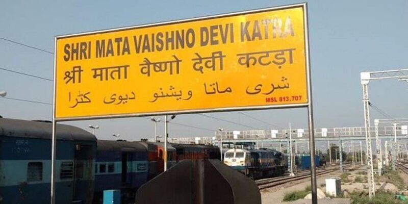 वाराणसी से श्रीमाता वैष्णो देवी कटरा के लिए पूजा स्पेशल ट्रेन शुरू, टाइमिंग और हॉल्ट की ये रही पूरी जानकारी